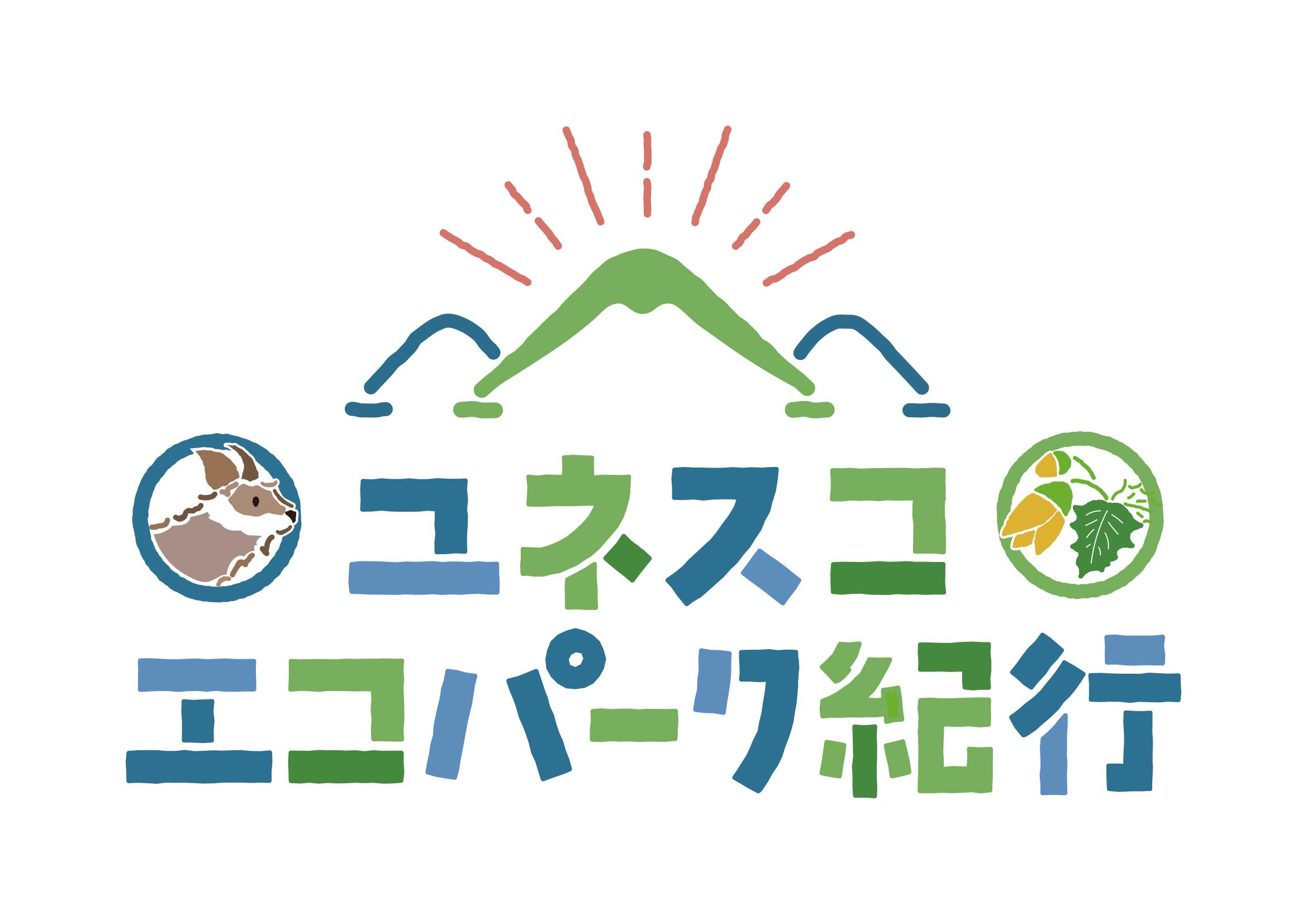 ユネスコエコパーク紀行~行縢山編~