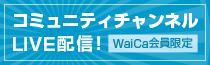 コミュニティチャンネルライブ配信!
